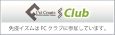 FCクラブリンク